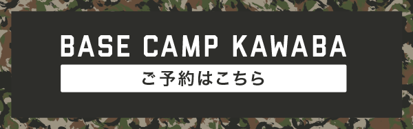 BASE CAMP KAWABA ご予約はこちら